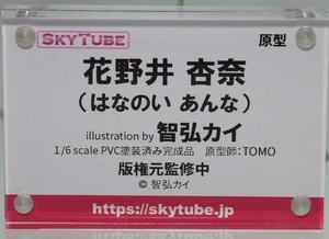 WF2019W_skytube_04