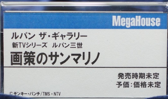 MegaHobby2016S_Mega07