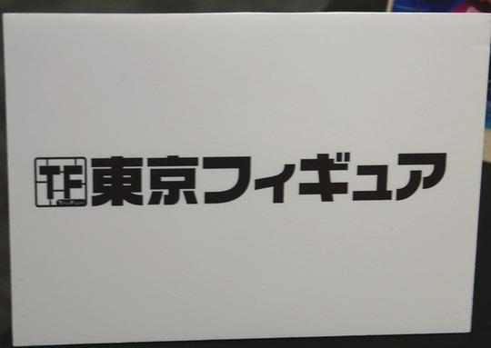 20170802_東京フィギュア01
