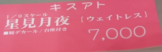 WF2015S_eroge_ひとみ亭06