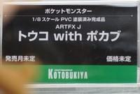 Megahobby_2017S_KOTOBUKIYA40
