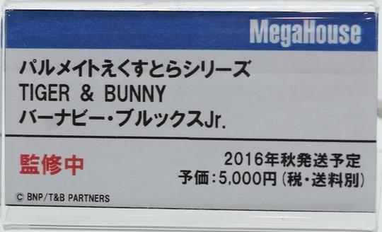 MegaHobby2016S_Mega05