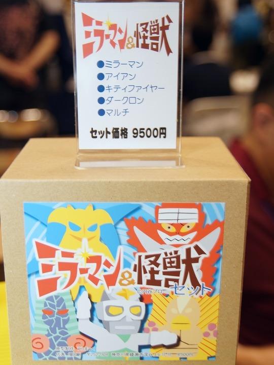 WF2015S_TOKU_うらまっく01
