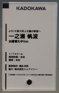 20170802_KADOKAWA06
