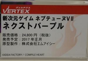 20170802_VERTEX07