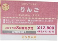 WF2017S_美少女大陸07