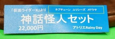 WF2018S_toku_アトリエRainyDay02