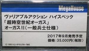 Megahobby_2017S_Mega40