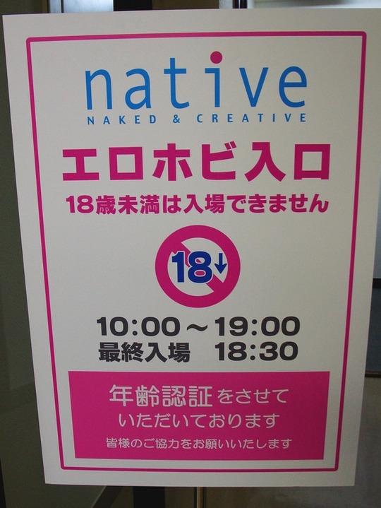 native_ERO02