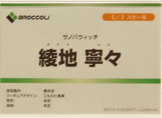 WF2015S_eroge_broccoli02