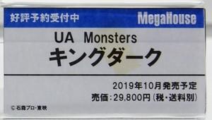 MegaHobby2019s_mega13