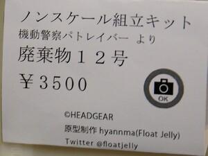 wf2020w_Float Jelly03