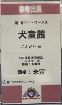 20170802_回天堂06