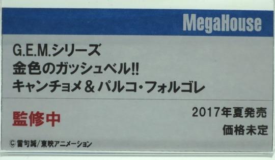 Megahobby2016A_mega04