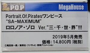 Megahobby_MEGA14