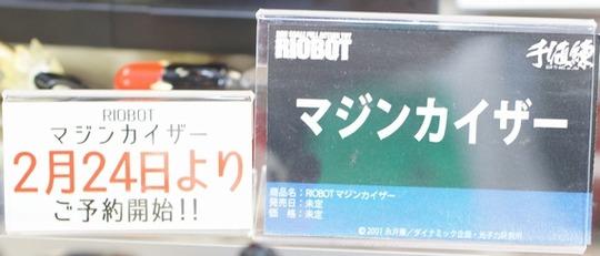 20160212_HOBBY_千値練04