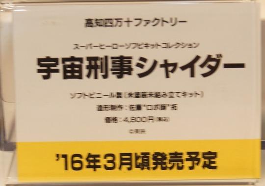 wf2016w_toku_海洋堂07