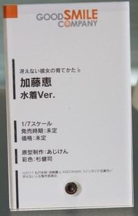 20170802_GSC12