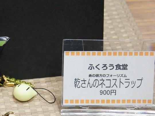 TreFes17_ふくろう食堂02