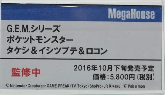 MegaHobby2016S_Mega17