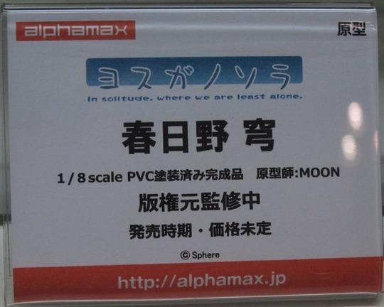 WF2016W_Alphamax07