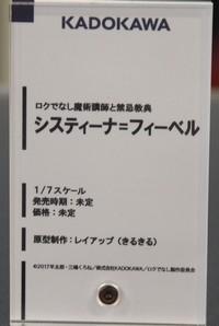 20170802_KADOKAWA03