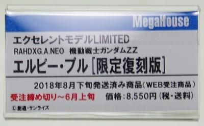 MegaHobby_Mega08
