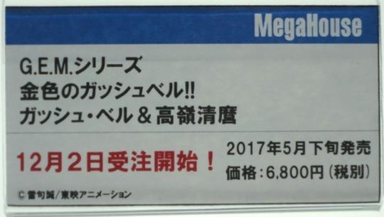 Megahobby2016A_mega03