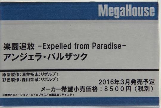 MegaHobby2015A_mega11