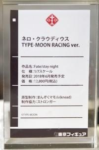20170802_東京フィギュア03