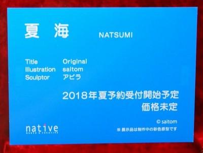native_ERO52