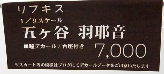 WF2016s_Eroge_ひとみ亭02