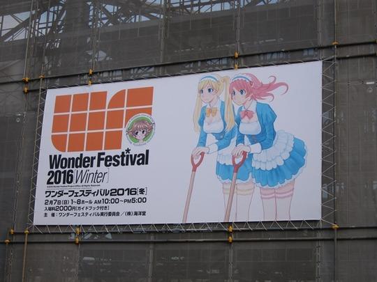 WF2016W_02