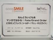 FGO_gallery17