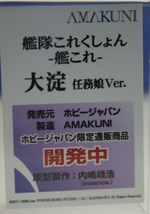 Megahobby_2017S_AMAKUNI22