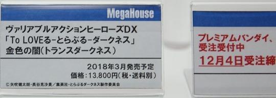 Megahobby2017Autumn_MEGAHOUSE04