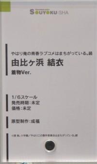20170802_双翼社02