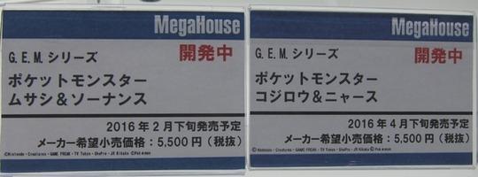 MegaHobby2015A_mega28