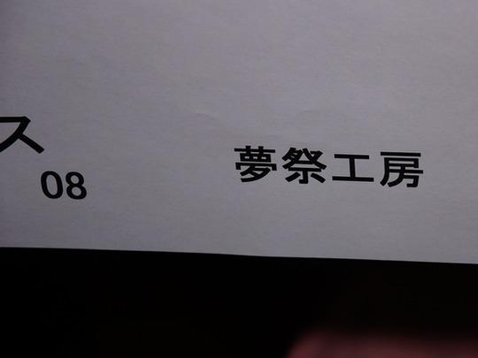 Trefes_N_夢祭工房06