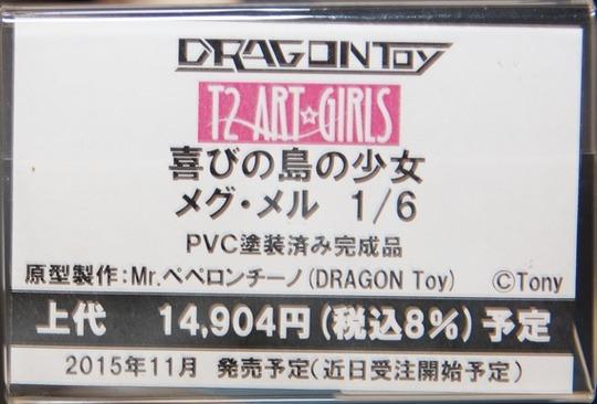 WF2015S_eroge_DRAGON Toy02