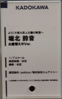 20170802_KADOKAWA07