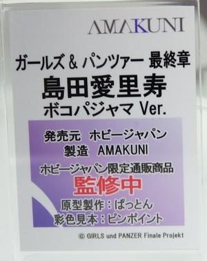 MegaHobby2019s_AMAKUNI07