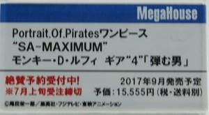 Megahobby_2017S_Mega04