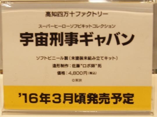 wf2016w_toku_海洋堂05