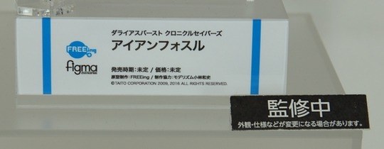 wf2016s_toku_MAX02