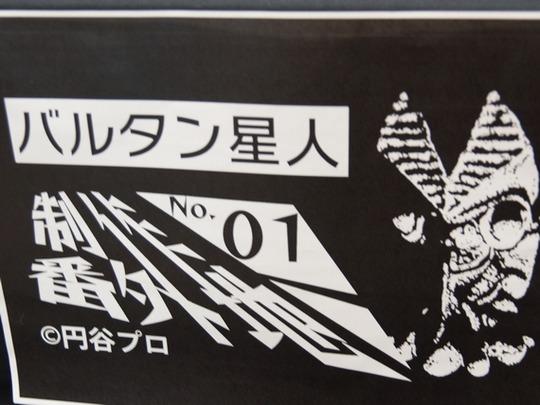 wf2016w_toku_製作番外地01