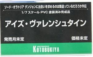 Megahobby_2017S_KOTOBUKIYA10