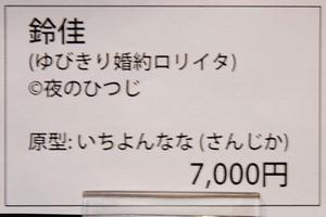 WF2019W_さんじか04