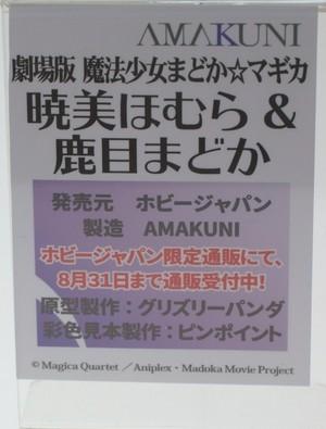 C3HOBBY2016_AMAKUNI06