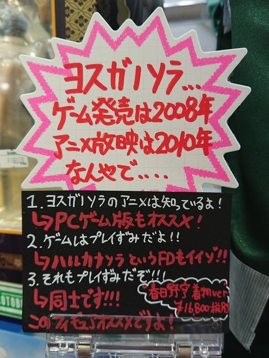 春日野穹着物ver_KOTOBUKIYA02